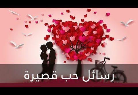 صورة مسجات حب وغرام قصيرة , رسالة حب وغرام وكلمات من قلبك