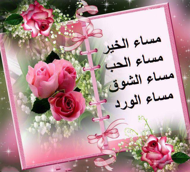 صورة صور صباح الخير ومساء الخير , صور مكتوب فيها صباح ومساء الخير