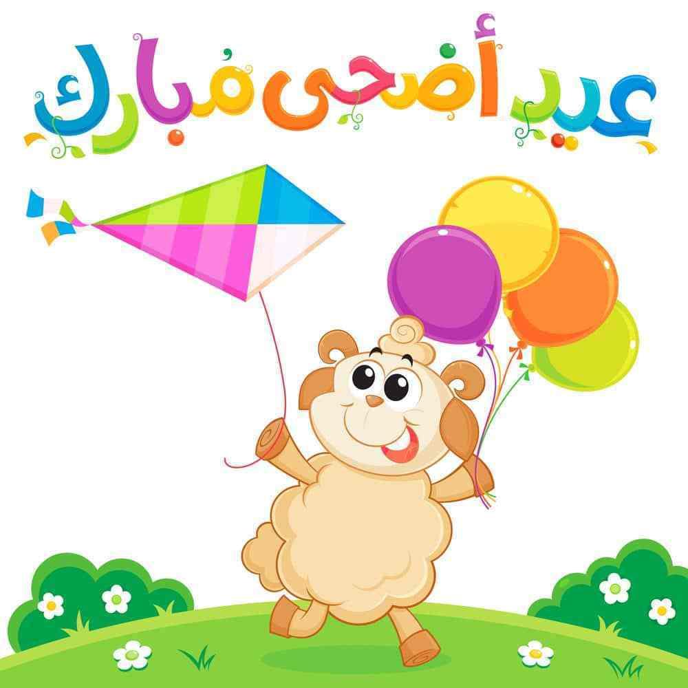 صورة صور عيد الاضحي المبارك , اجمل صور لعيد الاضحى