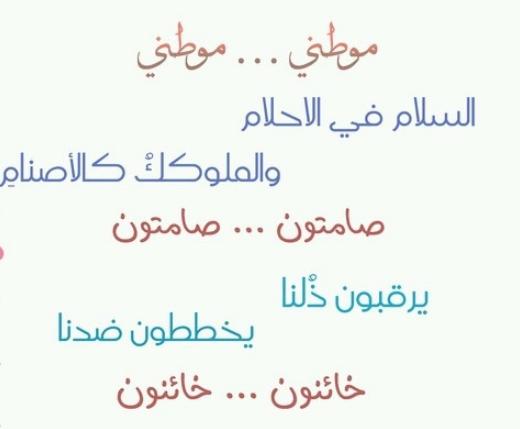 اشعار حزينة عن الوطن رثاء في حب الوطن والحنين اليه اعتذار و اسف
