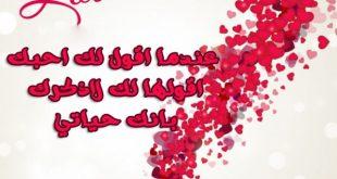صورة رسائل حب رومانسية للزوج , اجمل رسائل الغرام الزوجية