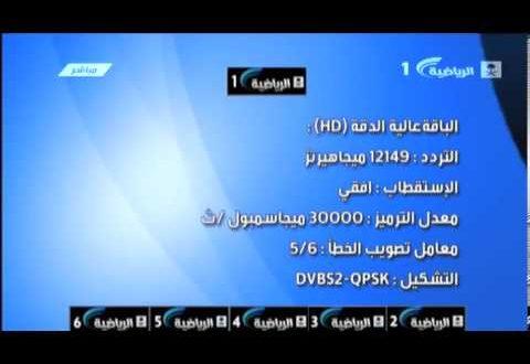 صور تردد قنوات السعودية على عربسات , كيفية الوصول لقنوات السعودية على عربسات