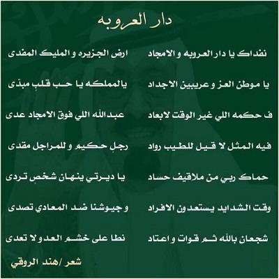 شعر عن الوطن المملكة العربية السعودية قصير اجمل الكلام عن وطننا السعودية اعتذار و اسف