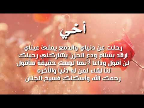 صورة كلمات في رثاء الاخ , احن كلام لوداع الاخ 1356 1