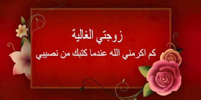 صورة قصيدة مدح الزوجة , شكر الزوجة بالاشعار