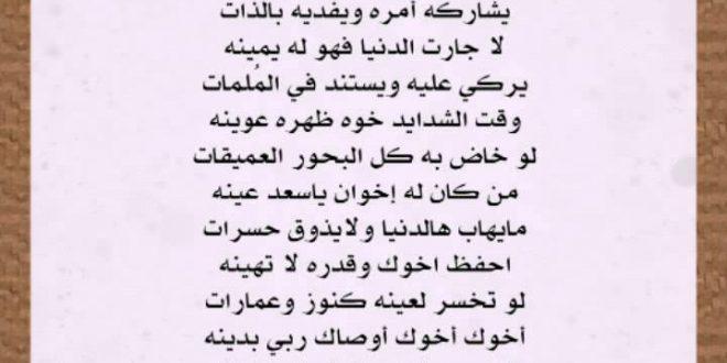 صورة قصيدة في الاخ , اجمل كلام عن الاخ