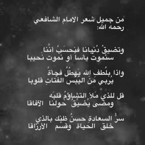 ابيات شعر فى حب الله , اجمل قصائد عن حب الله - اعتذار و اسف
