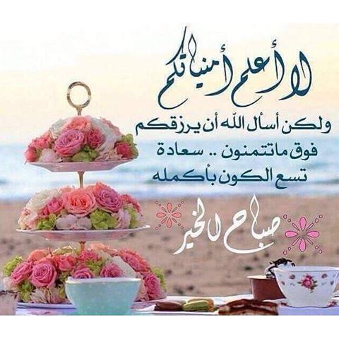 صورة دعاء صباح الخير للاصدقاء , تمنى صباح جميل لاصدقاءك