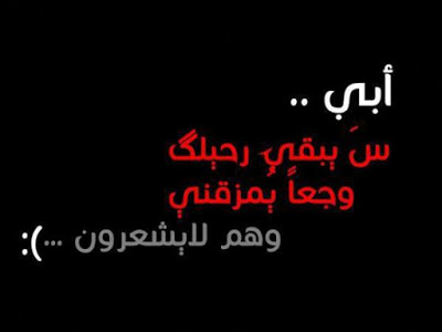 صورة صور حزينه عن الاب المتوفي , وجع فراق الاب