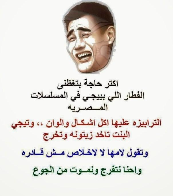 بوستات مصرية مضحكة ضحك من القلب علي مواقع التواصل الاجتماعي