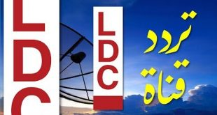 تردد ال دي سي , تعرف علي افضل قناة لبنانية ذات محتوي متنوع