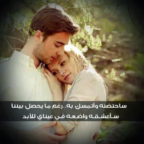 صورة بوستات حب وعشق , عبارات حب وغرام للعشاق