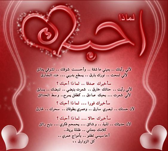 صورة اشعار رومانسيه عن الحب , عبارات حب رومانسية