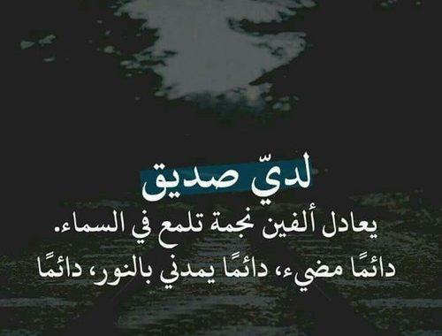 صورة قصيدة عن حب الصديق , عبارات جميلة توضح من يكون الصديق الوفي