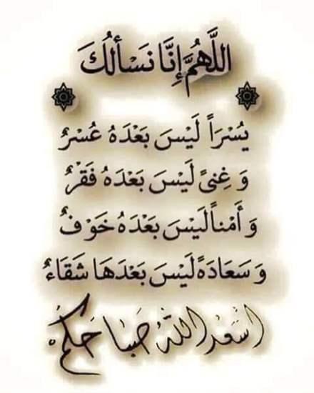 صورة ادعية اسلامية مكتوبة , ادعيه اسلاميه مكتوبه للبوستات