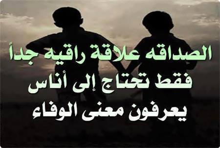 صورة صور عتاب عن الصداقه , الصداقه الكدابه ابشع صور الصداقه