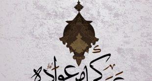 صورة صور عن العيد جديده , فرحة العيد متتوصفش