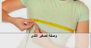 صورة وصفة لتصغير الثدى , كيف يمكن تصغير حجم الصدر 1419 3 310x165