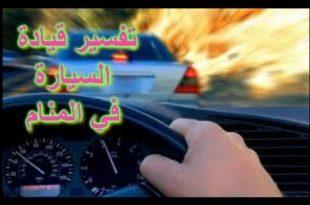 صورة تفسير حلم قيادة السيارة , حلمت اني بقود عربية في المنام فماذا يشير ذلك