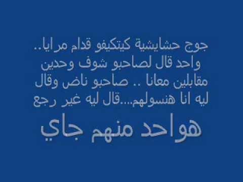 صورة النكت المغربية المضحكة , تشكيلة هتفطسك ضحك للنكت المغربية