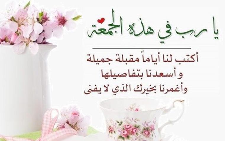 صورة بالصور دعاء يوم الجمعة , صور لاجمل دعاء يقال يوم الجمعة