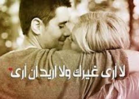 صورة عن الحب والعشق , احلي كلمات الحب والرومانسية