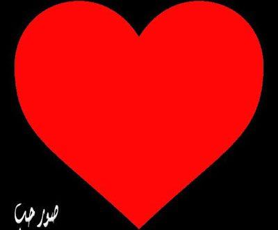 صورة صور راس قلب , القلب مرتبط بالحب