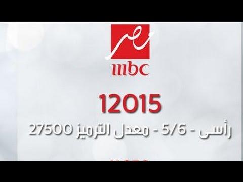 صورة تردد قناة ام بي سي مصر 1 , استمتع مع افضل القنوات المصرية علي شاشتك
