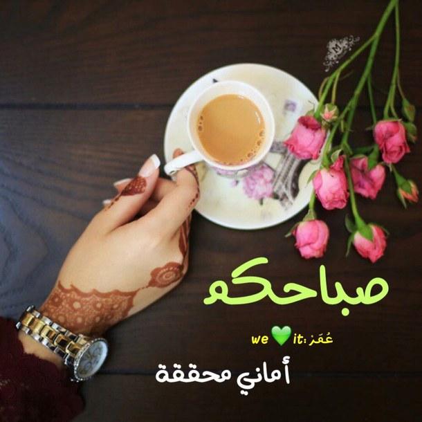 صور صور صباح رومانسيه , صبحو علي حبايبكو واصحابكو