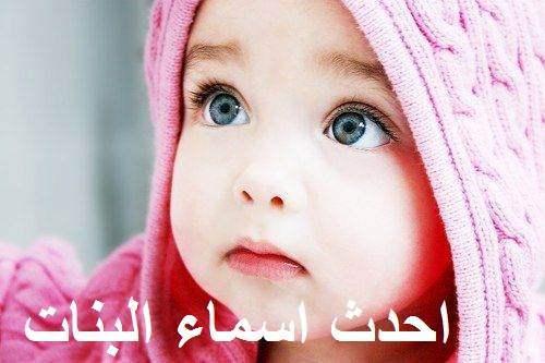 صورة اسماء بنات بحرف ش , احلي اسماء بنات بحرف ش ومعانيها