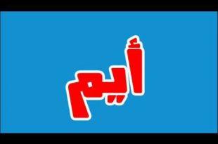 صور معنى اسم ايم , الي ماذا يشير هذا الاسم وهل يخالف الشريعة الاسلامية ام لا