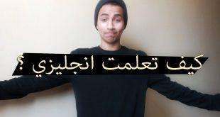 صورة كيف تعلمت الانجليزي , ثلاث نصائح لاتقان اللغة الانجليزية