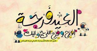 صور صور عيد الف , عيد فطر مبارك بالصور