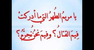 قصيدة باسم مريم , خواطر رائعة قيلت عن مريم وعفتها