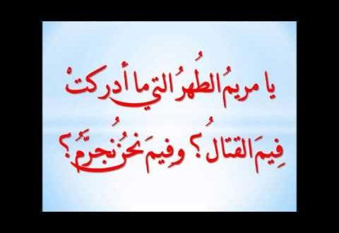 صورة قصيدة باسم مريم , خواطر رائعة قيلت عن مريم وعفتها