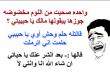 صور نكت محششين سوريين , اضحك من قلبك مع اجمل النكت السورية