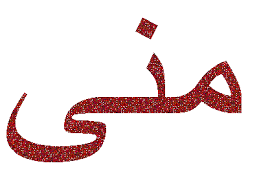 اسم مزخرف عربي , عاوز تشوف اسمك بشكل جديد