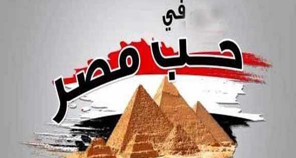 صور صور فى حب مصر , كيف نعبر عن حب ام البلاد
