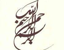 صورة حروف بخط الرقعه , حروف الرقعة من العصر العثماني وحتى اليوم