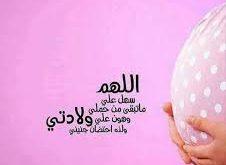 صورة دعاء تثبيت الحمل وحفظ الجنين , لكل ام تخشى على حملها