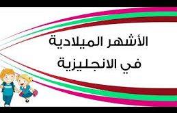 صورة اسماء الاشهر بالعربي والانجليزي , قوى لغتك بالتعرف على معانى الاشهر بالانجليزية