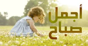 كلام جميل عن الصباح للاصدقاء , التفاؤل و المرح و الحب
