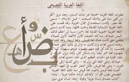 صورة قصيدة عن اللغة العربية الفصحى , العربية وما ادراك ما هى
