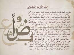 قصيدة عن اللغة العربية الفصحى , العربية وما ادراك ما هى