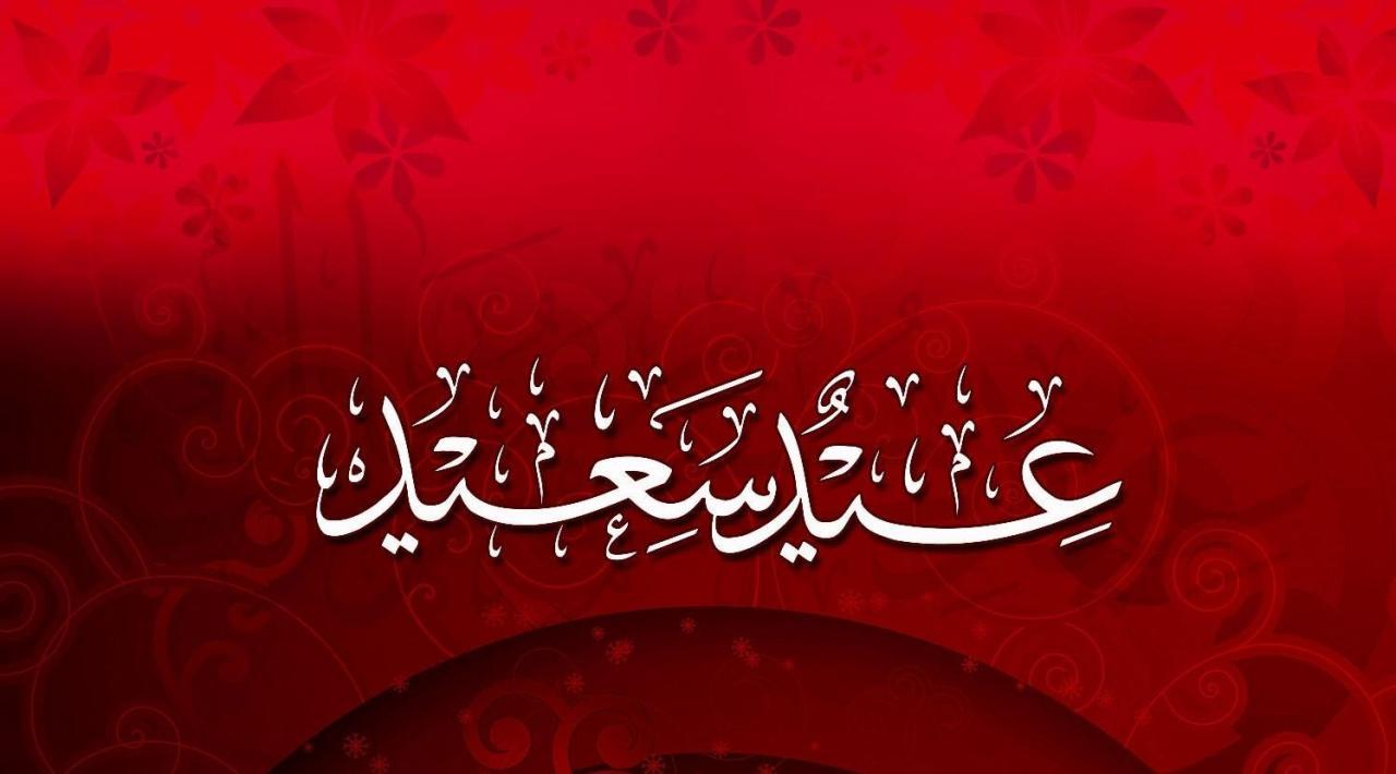 صورة صور بمناسبه عيد الاضحى المبارك , العيد فرحه واجمل فرحه