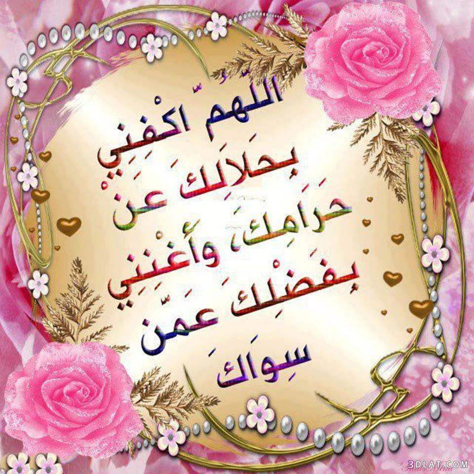 صورة اجمل الصور الادعية الدينية , صور اسلاميه مصورة 3989 2