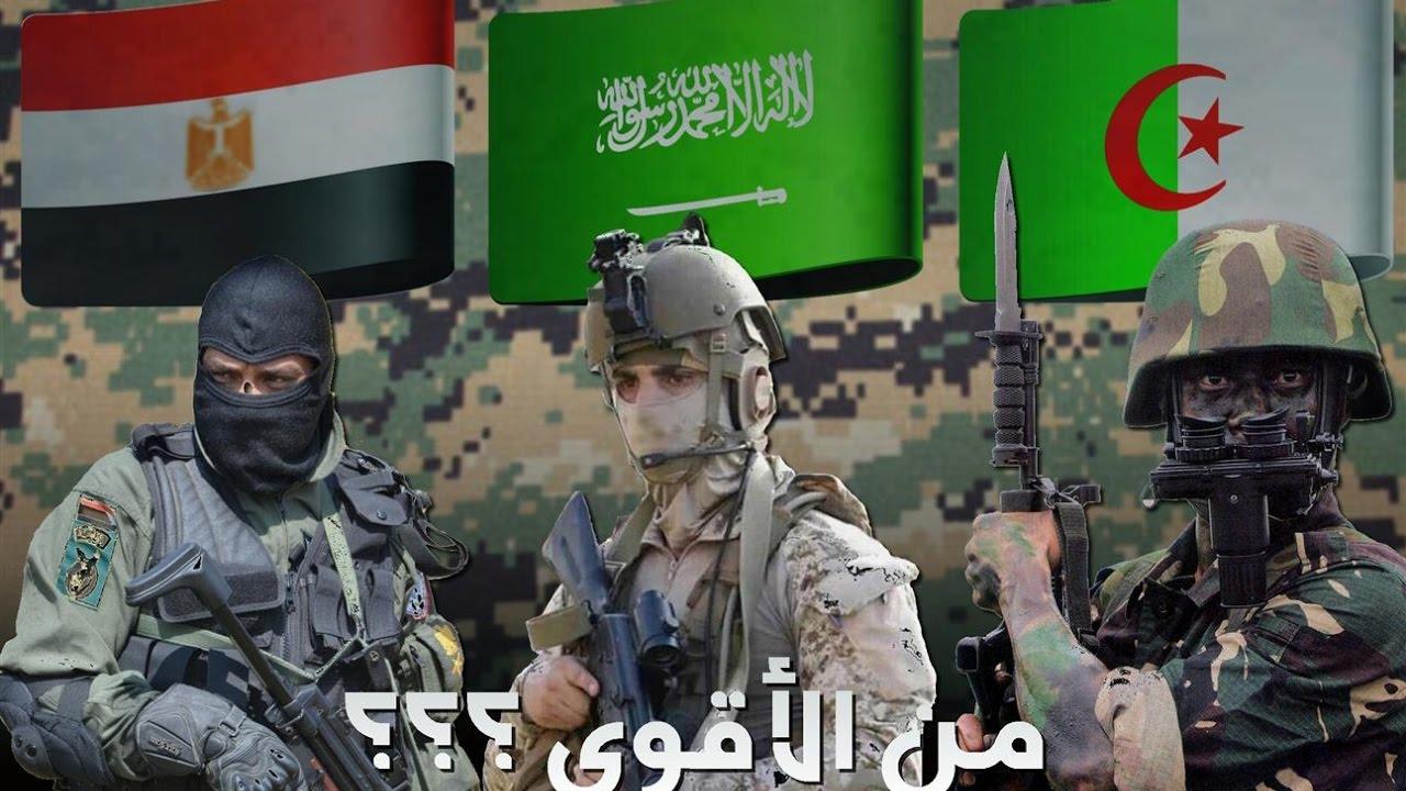 صورة اقوى الدول العربية , اقوى جيوش الدول العربيه
