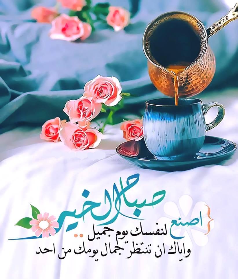 صورة عبارات صباح الخير , توبيكات صباح الخير