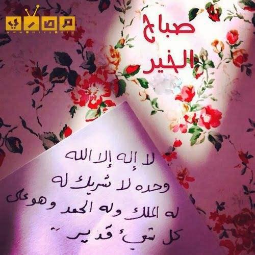 صورة صور صباح الخير للفيس بوك , اجمل صور صباحيه للحبيب