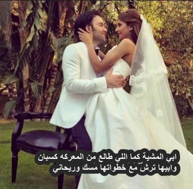 صورة صور عرسان مكتوب عليها , اجمل صور تهنئه للزواج 762 15